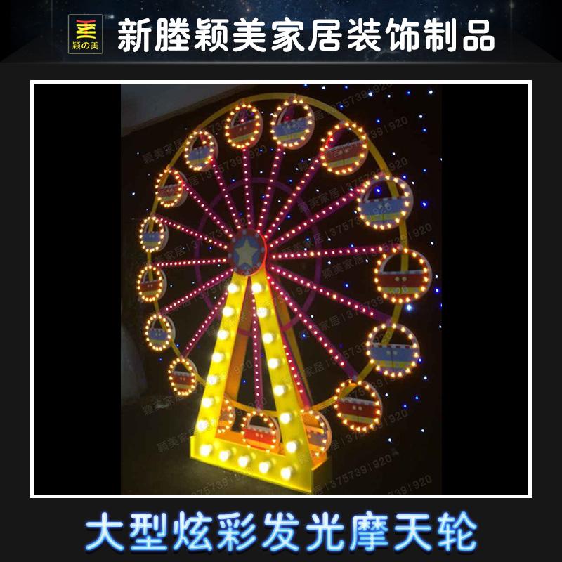2016新款热卖 PVC婚庆雕花道具 大型立体炫彩彩色 发光幸福摩天轮