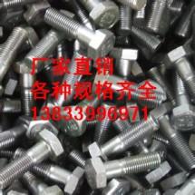 供应用于Q235的圆头外六角螺栓M48*250 沉头螺栓价格