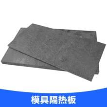 供应抗压模具隔热板厂家,模具隔热板销售热线13450041368批发