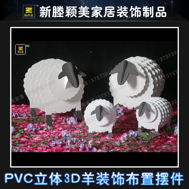 PVC立体3D羊装饰道具布置摆件图片/PVC立体3D羊装饰道具布置摆件样板图 (3)