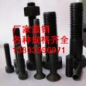 供应用于Q235的标准件螺栓M42*160 标准件螺栓批发价格