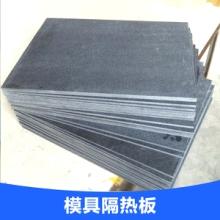 供应江苏模具隔热板厂家直销,模具隔热板的作用,东莞市立科电子材料有限公司批发