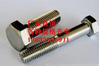 双头螺栓,地脚螺栓,化学锚栓