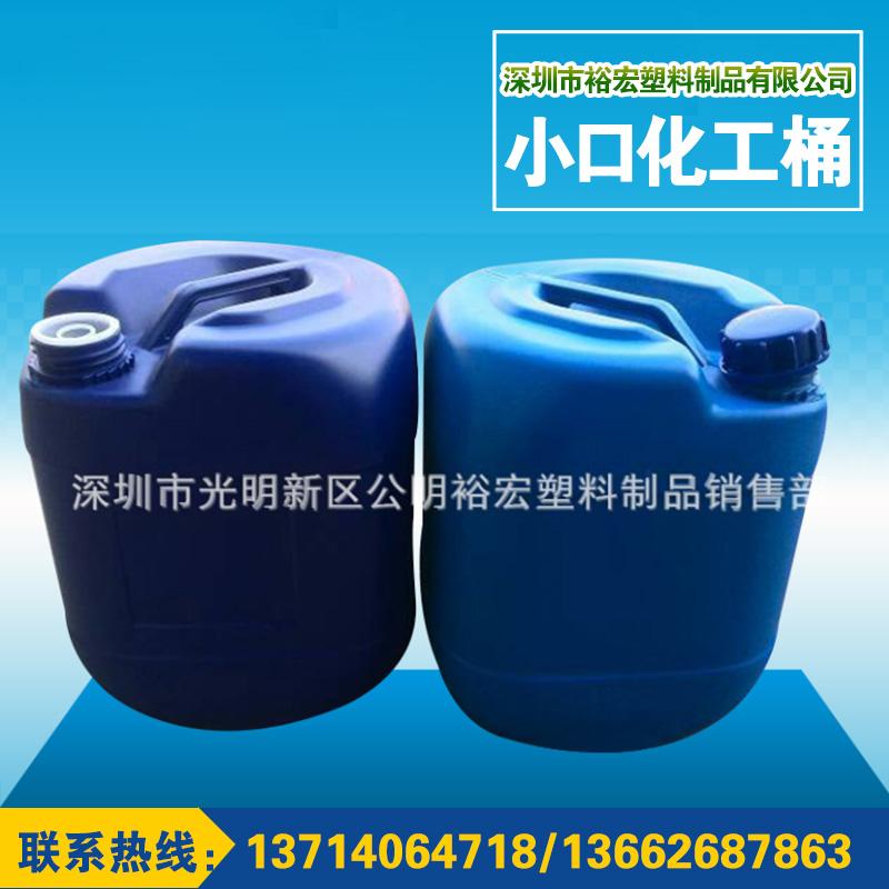 供应广州塑料小口化工桶制造商,广州25升塑料