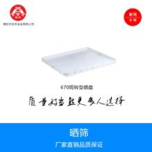 供应晒筛 晾晒网 塑料晒筛 塑料晒盘各类筛批发生产