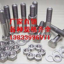 供应用于Q235的12.9级单头螺栓M27*100 连杆用螺栓批发批发