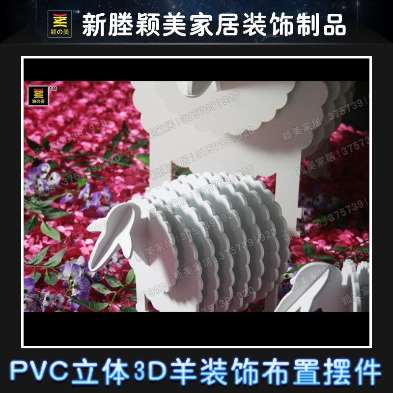 PVC立体3D羊装饰道具布置摆件图片/PVC立体3D羊装饰道具布置摆件样板图 (1)