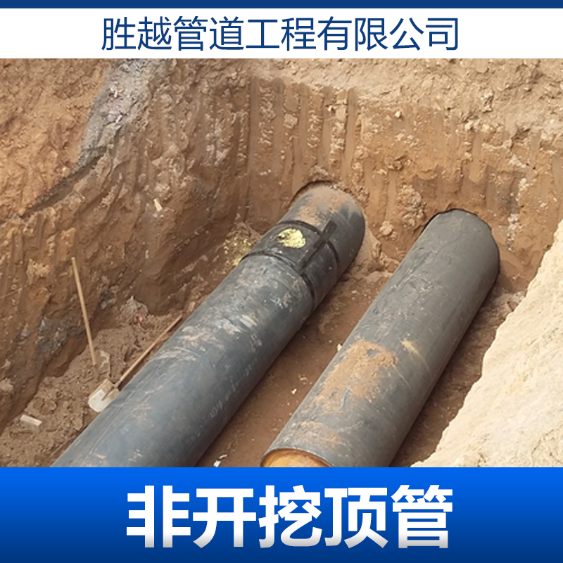 供应非开挖顶管技术工程图片