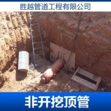 供应非开挖顶管工程专业施工 非开挖专业技术