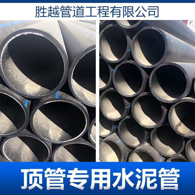 供应顶管专用水泥管 顶管工程施工安装 非开挖顶管工程