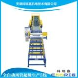 供应全自动风管超级生产5线 天津科瑞嘉专业制造风管生产设备