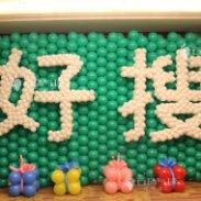 商务气球装饰/年会气球装饰图片