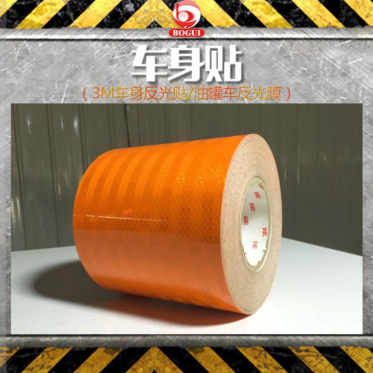 供应广西3M车身反光贴 油罐车反光膜 汽车静电贴 反光橙色爆毒字厂家定做