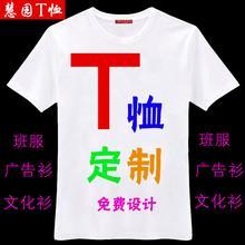 供应广告T恤衫文化衫广告衫风衣定做批发
