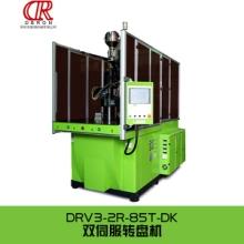 供应广东转盘硅胶注塑机 DRV3-8R-25T 8站转盘硅胶注塑机 液态硅胶成型机生产厂家批发