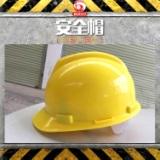 供应广西南宁安全帽 防护帽 PE高强度工程塑料帽 防砸劳保防护头盔厂家