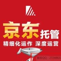 湖南京东网店代运营、京东运营外包