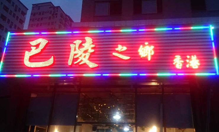 供应LED外露发光字,LED外露发光字定做,LED外露发光字厂家加工