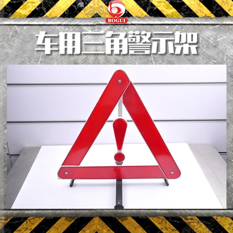 供应南宁三角警示架 汽车安全警示牌 反光三角架