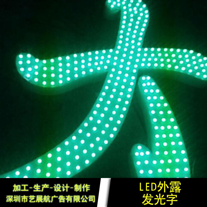 供应深圳LED外露发光字设计 ,LED外露发光字定做 LED外露发光字图片