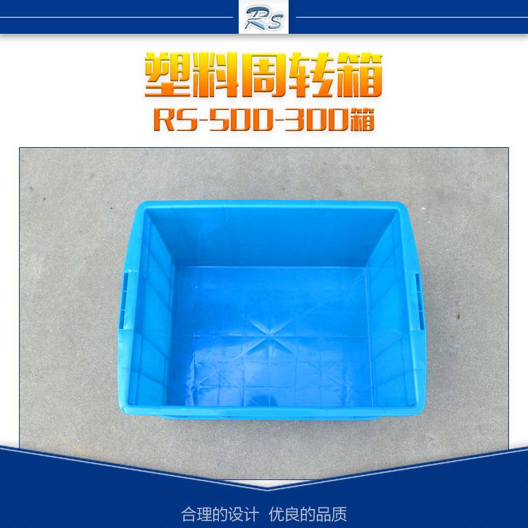 供应山东塑料周转箱 物流周转箱 塑料集装箱 防静电周转箱生产厂家