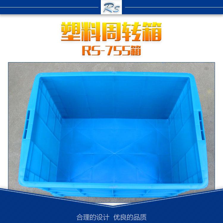 供应如顺蓝色塑料周转箱 耐用耐摔塑料周转箱 塑料集装箱 周转工具箱厂家直销