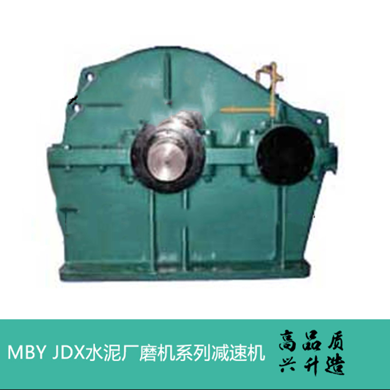 专业供应 MBY JDX水泥厂磨机系列减速 水泥厂专用减速机