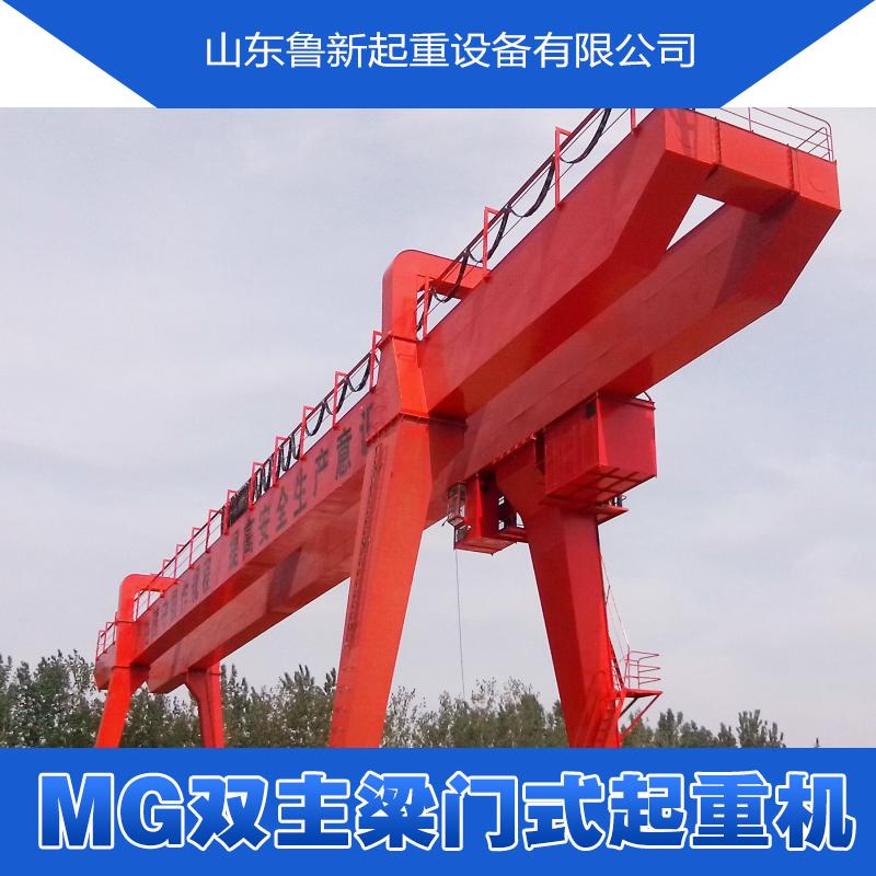 供应山东20吨32吨50吨双梁龙门吊  双主梁门式起重机