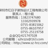深圳装修公司,深圳家居装修公司82140