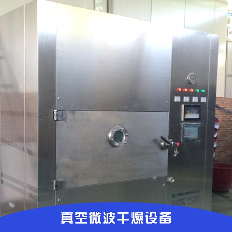 微波干燥设备价格 上海 厂家 首选山东亚安机械设备