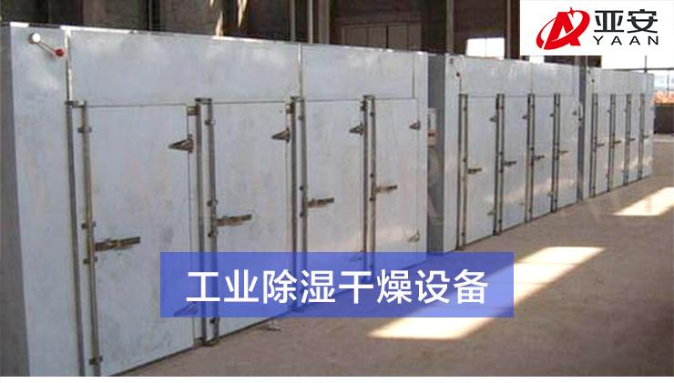 上海化工干燥设备、厂家、批发、价格、销售电话【山东亚安机械设备有限公司】