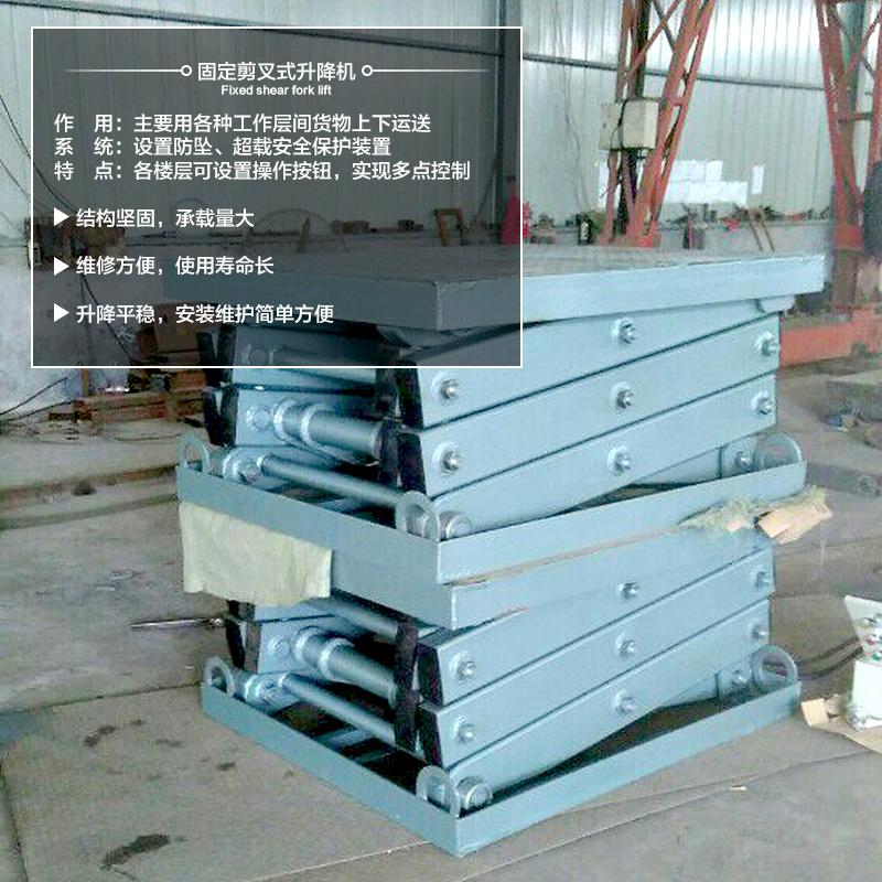 供应固定剪叉式升降机卸货平台 固定式升降机 液压提升机 移动式升降机 剪叉式