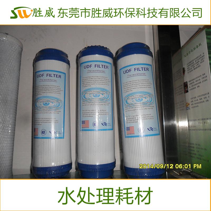 供应东莞水处理耗材厂家电话   东莞纯水设备配件 东莞反渗透膜 东莞水处理