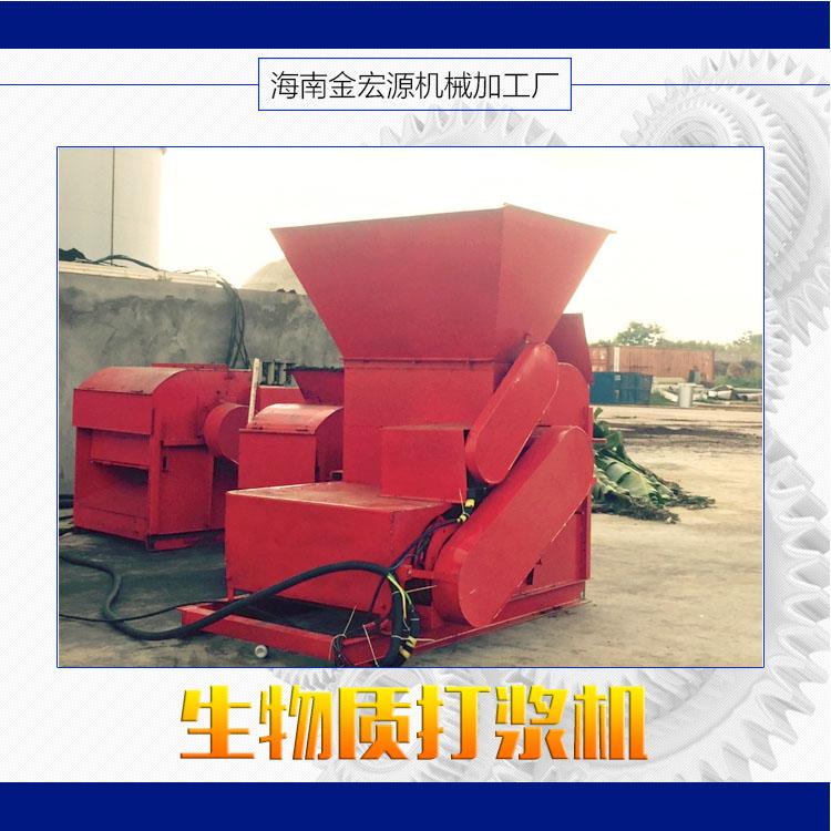 供应生物质打浆机 海南金宏源机械加工厂厂家生产 生物质饲料打浆机设备