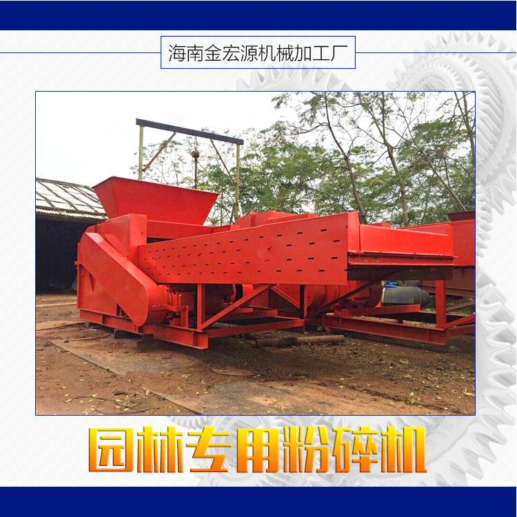 河南园林专用粉碎机 河南园林木材粉碎机供应商 河南专用粉碎机