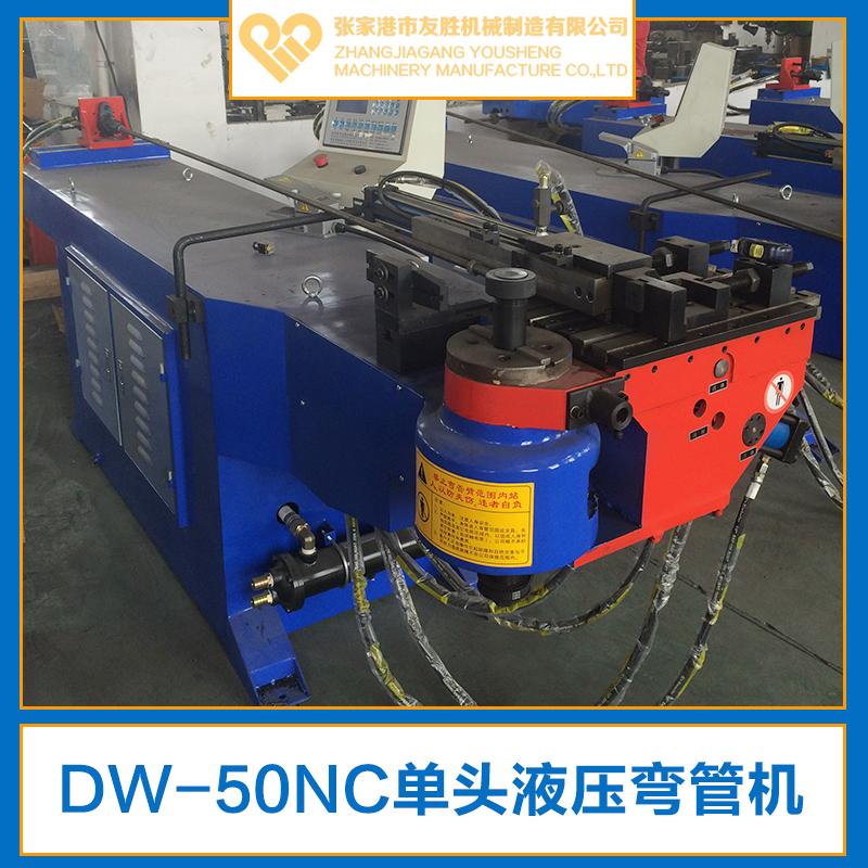 供应DW-50NC单头液压弯管机生产厂家 卧式液压弯管机