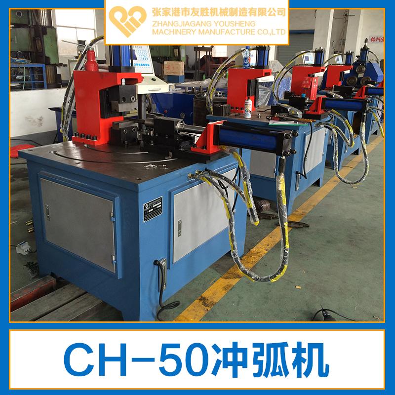 供应苏州CH-50冲弧机生产厂家 圆管冲弧机 自动冲弧机销售