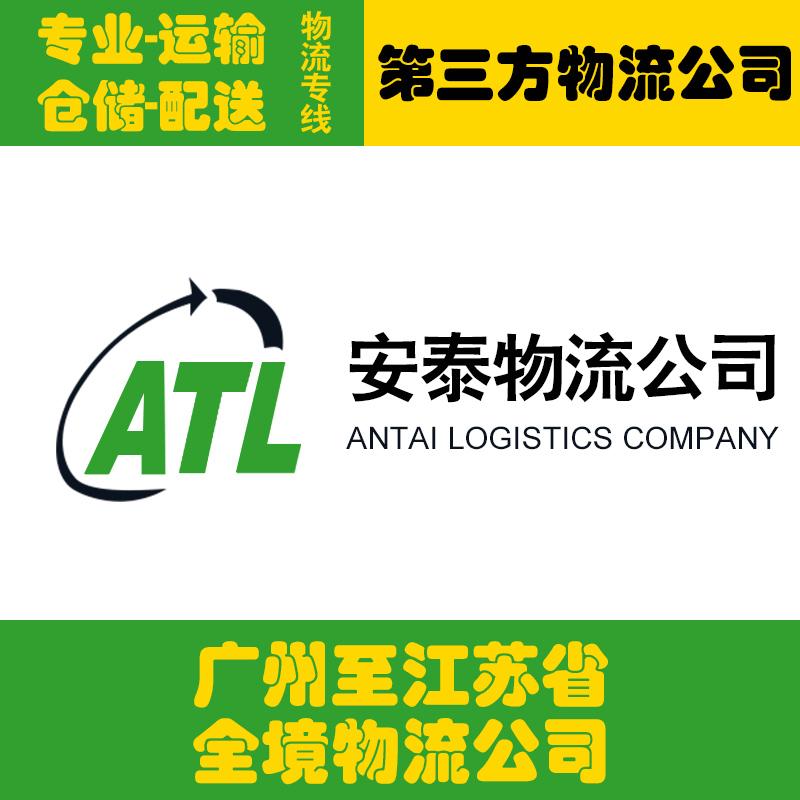 供应广州至扬州物流专线 广州至泰州物流专线 广州安泰物流公司