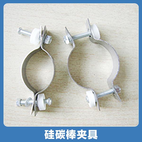 供应奥翔硅碳棒夹具硅碳棒夹子,夹具,连接线,铝编带