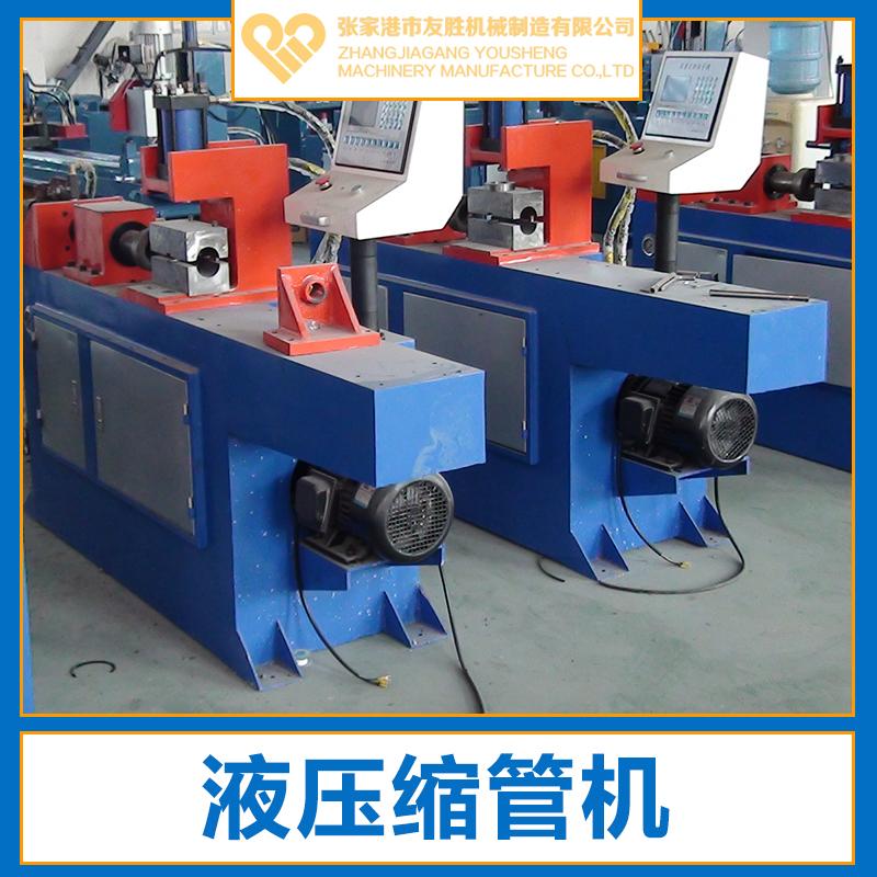 供应SG-60液压缩管机生产厂家直销 江苏双工位缩管机销售