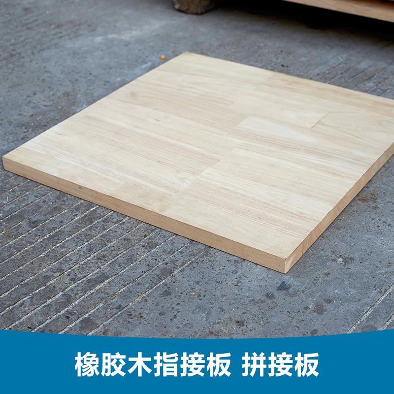 橡胶木指接板 拼接板批发