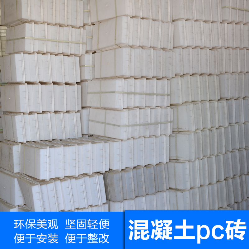 供应西安混凝土pc砖模具生产厂家批发报价 混凝土pc砖塑料模供应 混凝土pc砖厂家