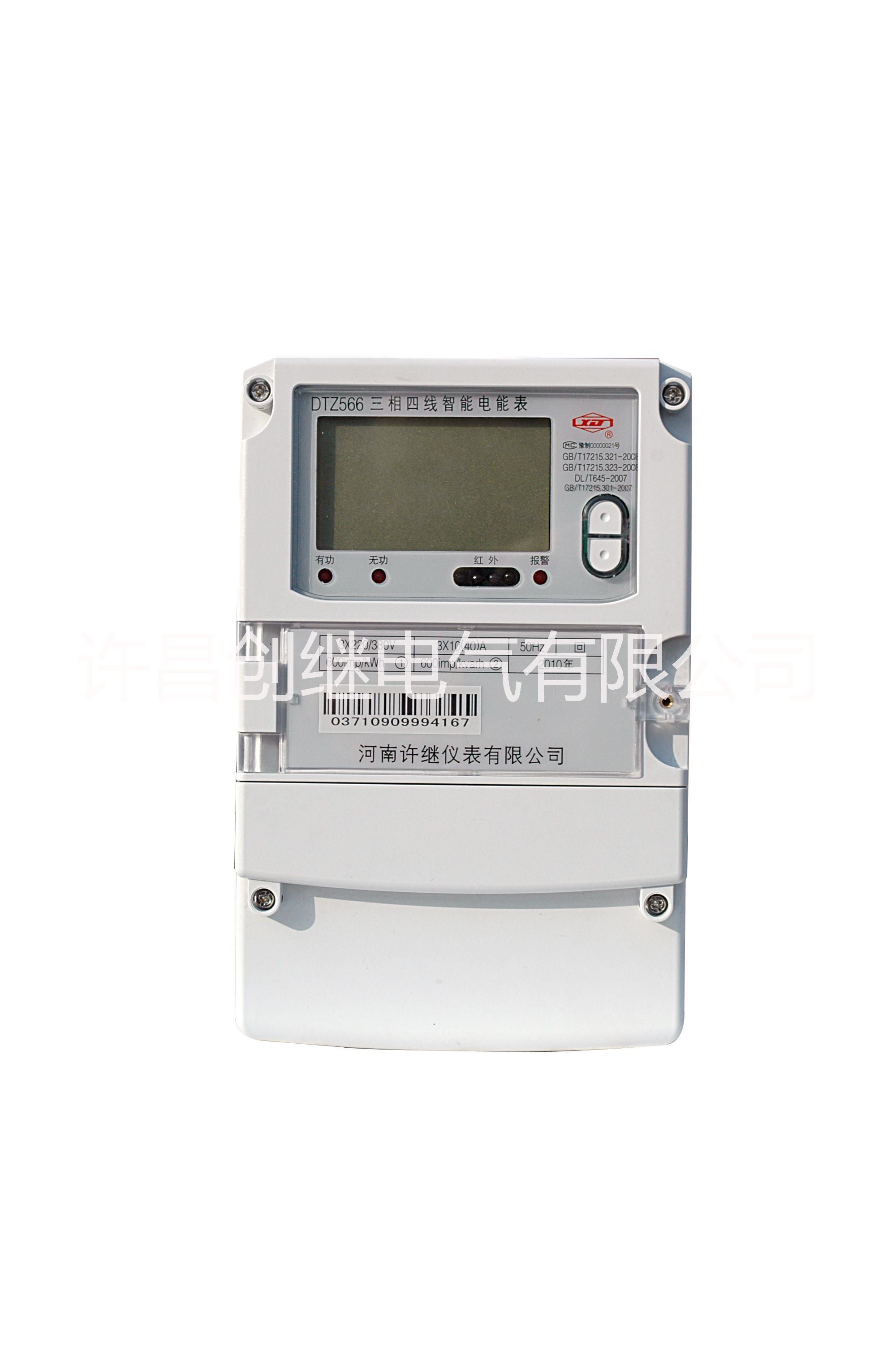 厂家直销许继三相智能多功能表DTZ566/DSZ566/智能表/多功能表/许继电表