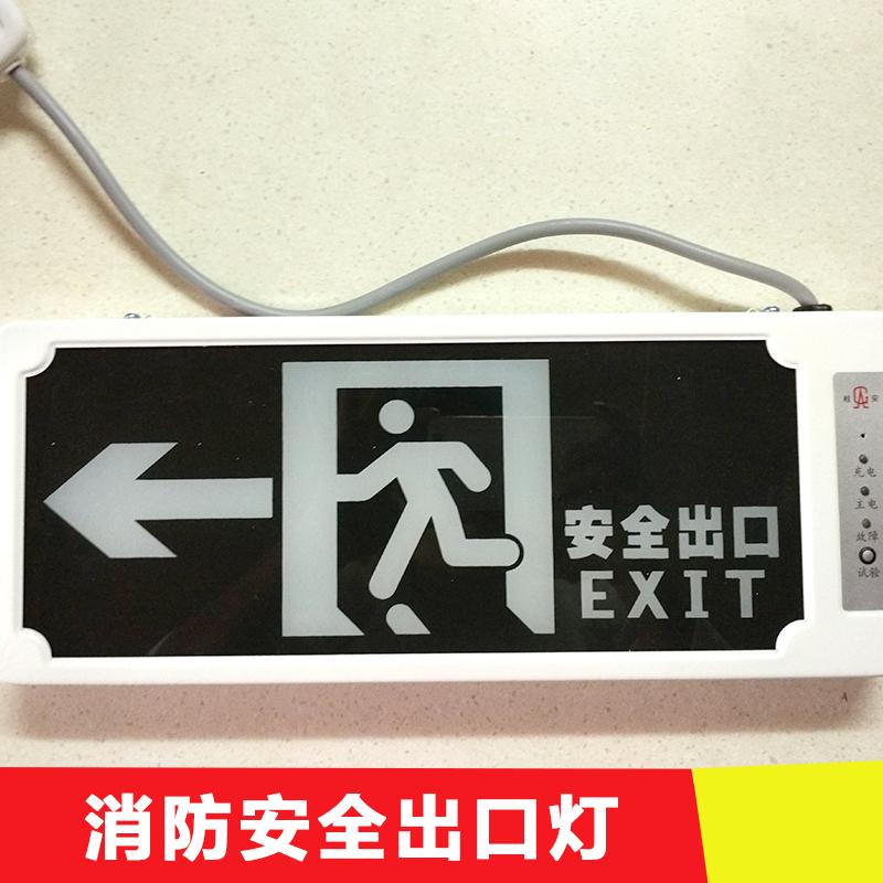 供应消防安全出口灯   安全出口指示灯牌 疏散指示.