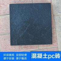 西安彩色混凝土pc砖