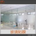 郑州玻璃贴膜办公室贴膜图片