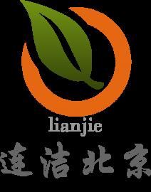 連潔(北京)科技發展有限公司