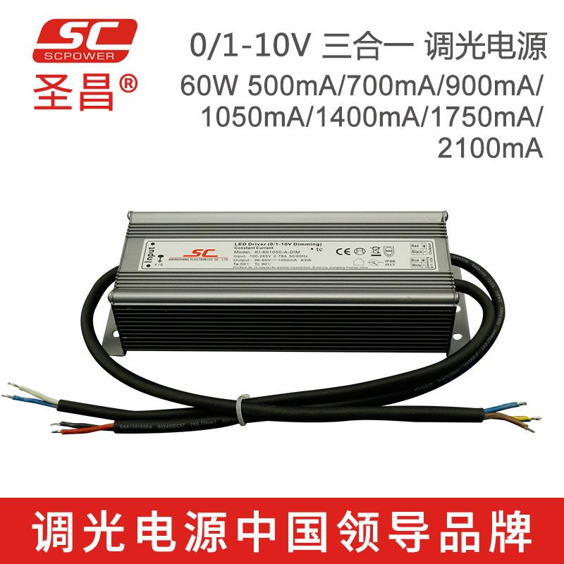 供应60W 0-10V调光电源 0/1-10V PWM调光电源