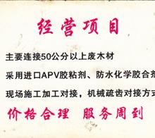 供应用于建筑材料的专业低价接木方郑州市区郊区木方拼装资源再生批发
