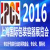 2016上海国际塑料包装容器展